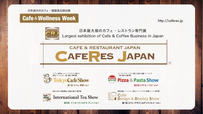 第8回CAFERES JAPAN